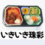 ワタミ宅食 いきいき珠彩~ヒレカツ&白身魚のフライ~