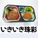 ワタミの宅食 いきいき珠彩~おろしハンバーグ~